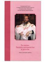 За жизнь. Защита материнства и детства