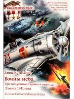 Воины неба - Три воздушных тарана в один день 28 Июня 1941 года