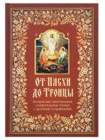 От Пасхи до Троицы: Воскресные Апостольские и Евангельские чтения с краткими