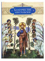 Благочестие апостольское: О благочестии и жизни христианской по «Постановлениям святых апостолов»