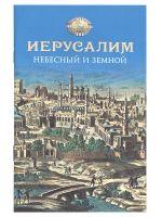 Иерусалим Небесный и земной