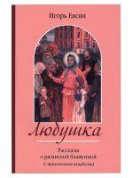 Любушка. Рассказы о блаженной Любови Рязанской (с приложением акафиста)