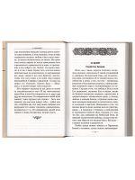 «Приидите, наследуйте Царство». Книга о человеческой душе и Промысле Божием