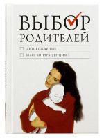 Выбор родителей: деторождение или контрацепция