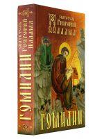 Гомилии. Святитель Григорий Палама