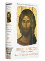 Иисус Христос. Жизнь и учение (комплект из 6 книг)