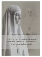 Житие преподобномучениц великой княгини Елисаветы и инокини Варвары