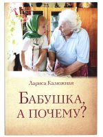 Бабушка, а почему? или Разговоры с внуками: педагогические заметки