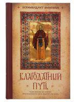 Благодатный путь: Толкование на житие преподобного Нила Калабрийского