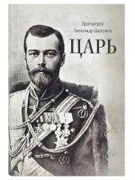 Царь. Протоиерей Александр Шаргунов