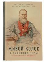 Живой колос с духовной нивы: Выписки из дневника за 1907-1908 годы