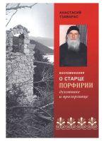 Воспоминания о старце Порфирии, духовнике и прозорливце