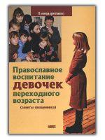 Православное воспитание девочек переходного возраста (советы священника)