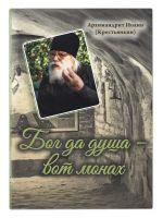 Бог да душа – вот монах