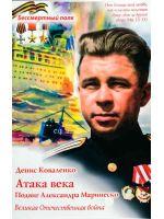 Атака века. Подвиг Александра Маринеско