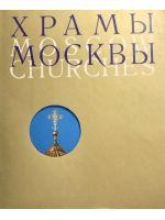 Храмы Москвы.