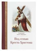 Под сенью Креста Христова