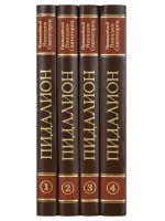 Пидалион: Правила Православной Церкви с толкованиями (в 4 томах)