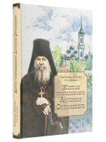 Житие преподобного Антония Оптинского