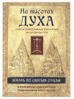 На высотах духа: советы православным христианам на духовном пути.