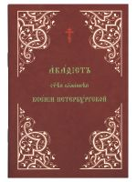 Акафист святей блаженней Ксении Петербургской. Церковно-славянский шрифт