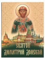 Святой Димитрий Донской.