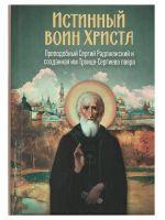 Истинный воин Христа: преподобный Сергий Радонежский и соданная им Троице-Сергиева лавра