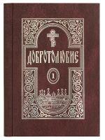 Добротолюбие в 5 томах средний формат