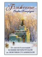 Блаженные Санкт-Петербурга. От святой Ксении Петербургской до Любушки Сусанинской