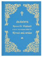 Акафист Пресвятей Богородице в честь чудотворныя иконы Ея «Утоли моя печали». Церковно-славянский шрифт