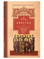 Апостол. Руководство к изучению Священного Писания Нового Завета