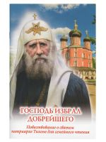 Господь избрал добрейшего: Повествование о святом патриархе Тихоне для семейного чтения
