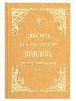 Акафист иже во святых отцу нашему Иоасафу Белоградскому. Церковно-славянский шрифт