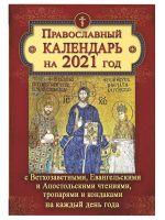 Православный календарь на 2021 год с Ветхозаветными, Евангельскими и Апостольскми чтениями, тропарями и кондаками
