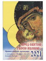 Пред святою Твоею иконою... Православный календарь на 2021 год с описанием 170 чудотворных икон Божией Матери