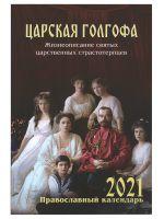 Царская Голгофа. Православный календарь на 2021 год с чтением на каждый день