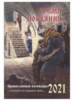 Время покаяния. Православный календарь на 2021 год с чтением на каждый день
