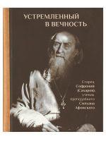 Устремленный в вечность: Старец Софроний (Сахаров), ученик преподобного Силуана Афонского
