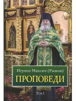 Проповеди (в 2 томах)