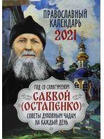 """Православный календарь """"Год со схиигуменом Саввой (Остапенко)"""" на 2021 год. Советы духовным чадам на каждый день"""