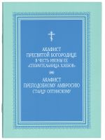 Акафист Пресвятой Богородице в честь иконы Ее «Спорительница хлебов». Акафист преподобному Амвросию, старцу Оптинскому