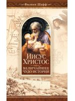 Иисус Христос-величайшее чудо истории.