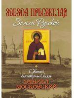 Звезда пресветлая Земли Русской. Святой благоверный князь Даниил Московский