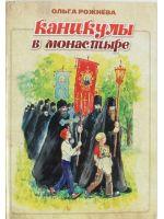 Каникулы в монастыре
