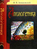Апологетика. В. В. Зеньковский