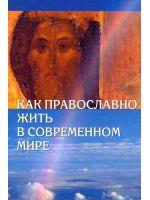 Как православно жить в современном мире