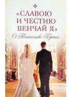 «Славою и честию венчай я». О Таинстве Брака