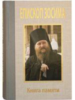 Епископ Зосима. Книга памяти