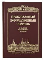 Православный богослужебный сборник. В помощь молящимся в храме
