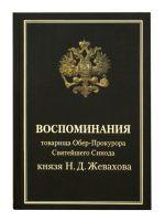 Воспоминания товарища Обер-Прокурора Святейшего Синода князя Н.Д. Жевахова